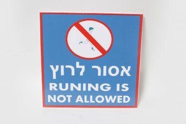 שלט סקובונד 30/30 אסור לרוץ | הכל לצימר